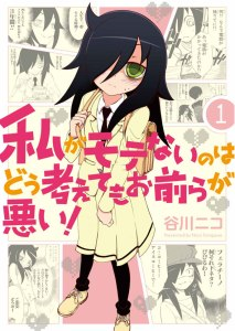 WataMote DVD volume 1 cover