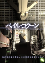 Pale Cocoon DVD Cover