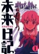 Εξώφυλλο του Mirai Nikki volume 1