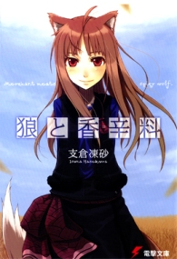 Εξώφυλλο light novel Spice and Wolf volume 1